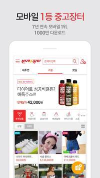 번개장터 - 모바일 최대 중고마켓 앱(중고나라,중고차) poster