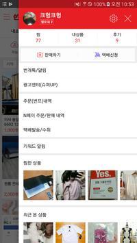 번개장터 - 모바일 최대 중고마켓 앱(중고나라,중고차) apk screenshot