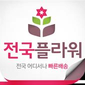 전국꽃배달 전국플라워 icon