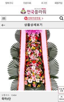 전국꽃배달 전국플라워 screenshot 2