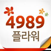 전국꽃배달 4989플라워 icon