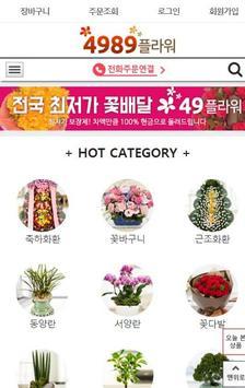 전국꽃배달 4989플라워 poster