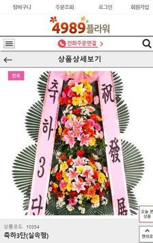 전국꽃배달 4989플라워 screenshot 2