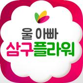 전국꽃배달  울아빠 삼구플라워 icon