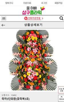 전국꽃배달  울아빠 삼구플라워 screenshot 2
