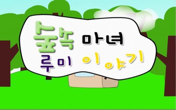 숲속마녀 루미이야기 poster