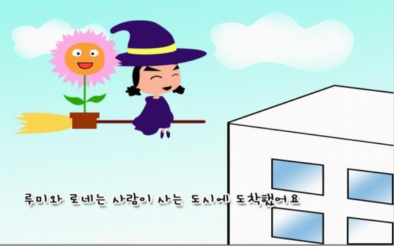 숲속마녀 루미이야기 screenshot 2