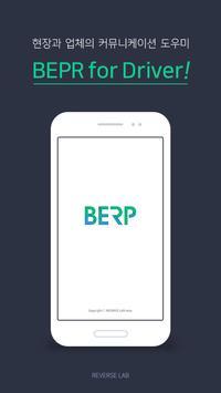 버프 - BERP for drivers poster