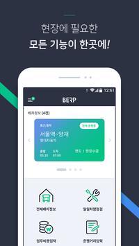 버프 - BERP for drivers screenshot 1