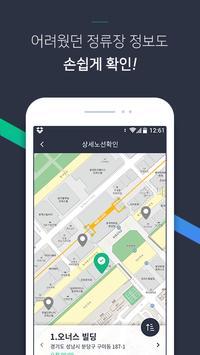 버프 - BERP for drivers screenshot 3