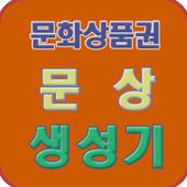 문상생성기 icon