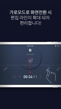 편한 녹음기 recodot(레코닷) apk screenshot