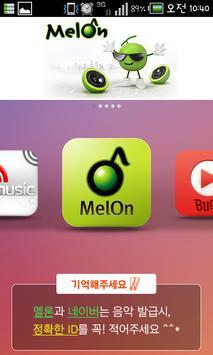 꽁짜로 음악 듣는 앱 - 꽁음악 screenshot 1