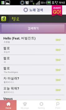 꽁짜로 음악 듣는 앱 - 꽁음악 screenshot 2