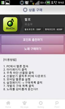 꽁짜로 음악 듣는 앱 - 꽁음악 screenshot 3