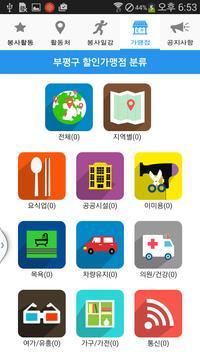 부평스마트봉사활동 apk screenshot
