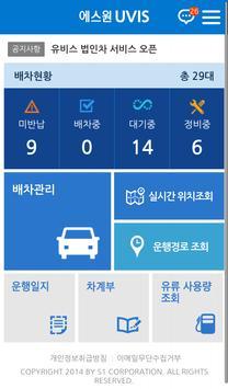 에스원 UVIS 법인차/렌터카 apk screenshot