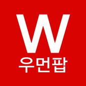 우먼팝 icon