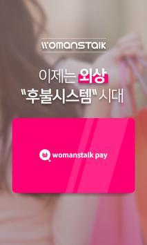 우먼스톡 - No.1 동영상 리뷰 & 국내 최저가 패션뷰티 앱 poster