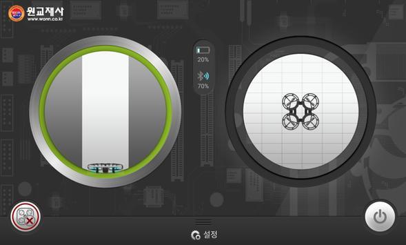 원교재사 드론 apk screenshot