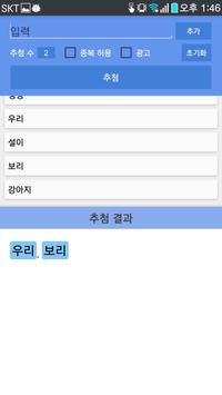랜덤 추첨기 apk screenshot