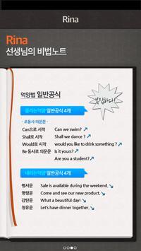영어훈련비법-토익의 모든것을 알려주마 apk screenshot