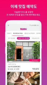 와그 - No.1 여행 액티비티 예약 앱 apk screenshot