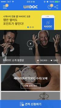 와닥-시계수리 전문 앱 apk screenshot