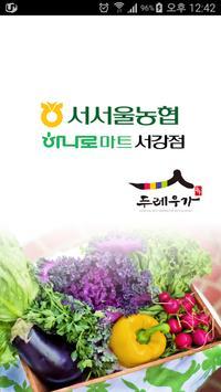 서서울농협 하나로마트 서강점 poster