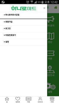 서서울농협 하나로마트 서강점 screenshot 2