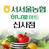 서서울농협 하나로마트 신사점 icon