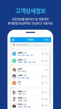 조비서 apk screenshot