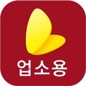 대리친구 - 업소용 icon