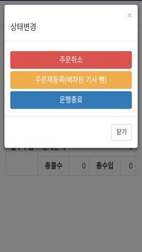대리친구 - 업소용 apk screenshot