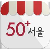시니어포털 50+서울 모바일 icon