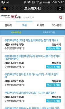 시니어포털 50+서울 모바일 screenshot 4