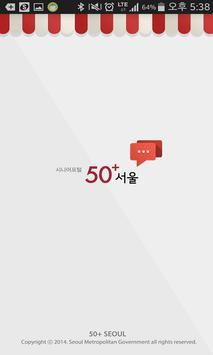 시니어포털 50+서울 모바일 poster