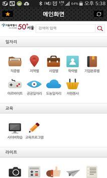 시니어포털 50+서울 모바일 screenshot 1