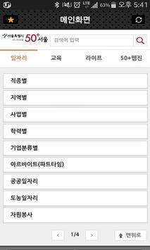 시니어포털 50+서울 모바일 screenshot 2