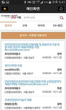 시니어포털 50+서울 모바일 screenshot 3