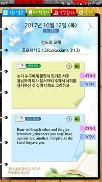 성경 암송 라크마 365 apk screenshot
