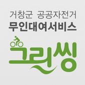 스마트 그린씽 icon