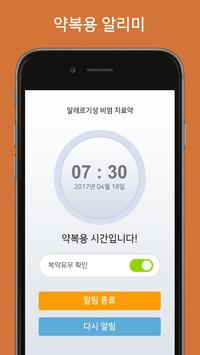 ABC약국 apk screenshot
