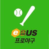 e버스 프로야구 icon