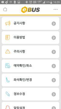 e버스 프로야구 apk screenshot