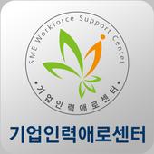기업인력애로센터 icon