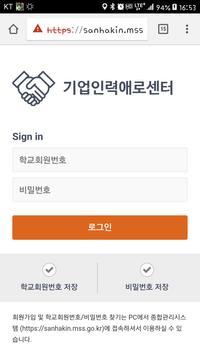 기업인력애로센터 apk screenshot