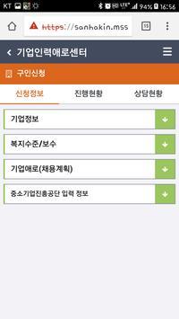 기업인력애로센터 screenshot 2