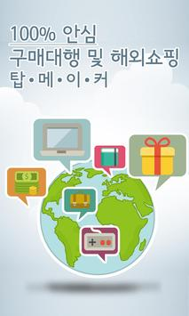 구매대행 해외쇼핑 탑메이커 poster