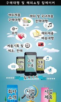 구매대행 해외쇼핑 탑메이커 screenshot 2